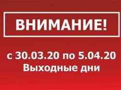 Внимание! Режим работы с 28.03. – 06.04
