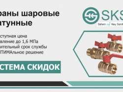 Новая система скидок на краны SKS OPTIMA!