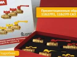Мы поставляем оптом краны 11б27п1, 11б27п производства Саратовского арматурного завода (САЗ)