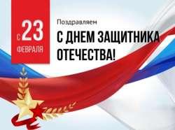 Коллектив АРМЫ поздравляет мужчин c наступающим Днём защитника Отечества!