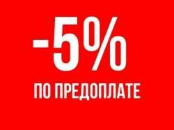 Заказы по предоплате -5%!