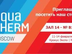 АРМА участник Aquatherm Moscow 2020!