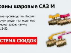 Обновление системы скидок на краны САЗ
